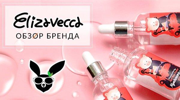 Обзор бренда Elizavecca
