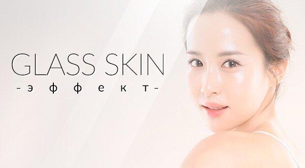 Glass Skin или эффект стеклянной кожи