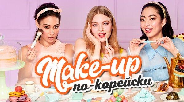 Make-up по-корейски