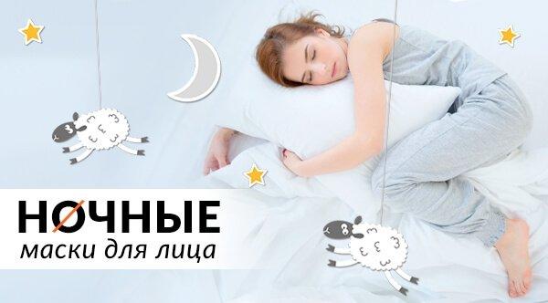Ночные маски для лица