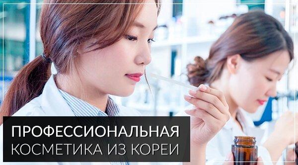 Корейская профессиональная косметика