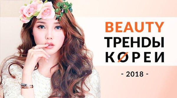 Beauty тренды Кореи 2018