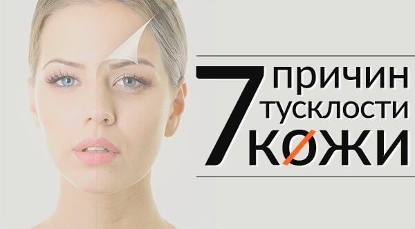 7 причин тусклости кожи