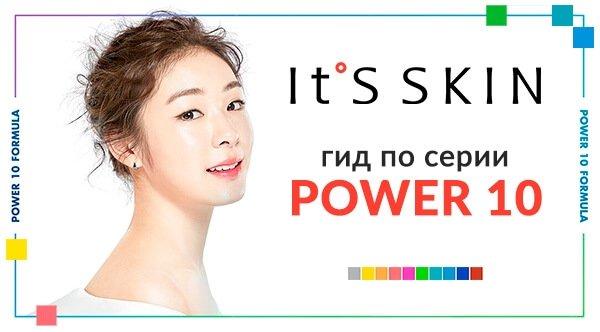 Обзор серии It's Skin Power 10