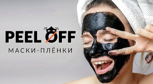 Разбираемся в масках-плёнках