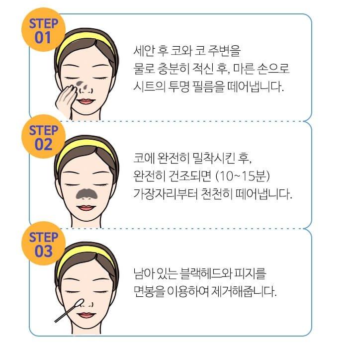 Патч для носа A'Pieu Hidden Solution Egg White Nose Patch