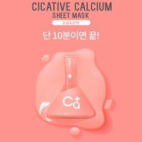 Тканевая маска A'Pieu Cicative Calcium Sheet Mask