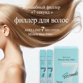 Филлеры для волос Adelline Miracle Hair Filler (20 шт.)