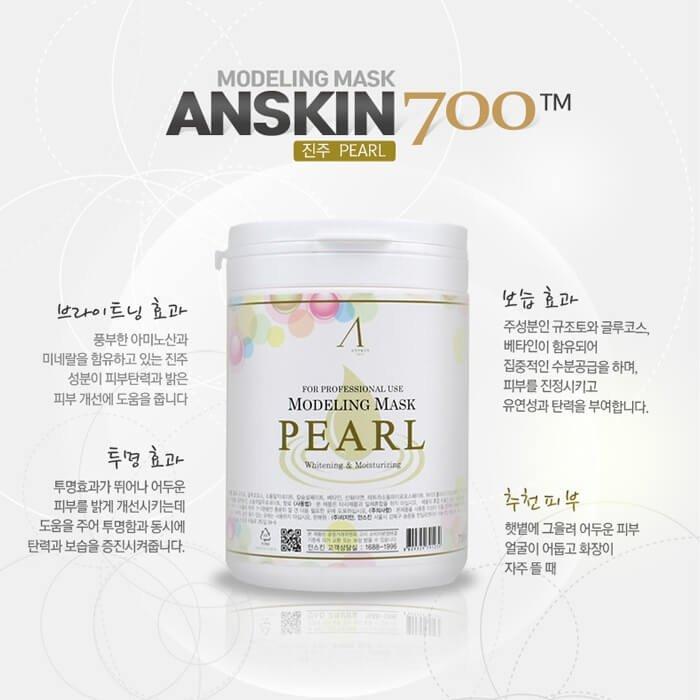 Альгинатная маска Anskin Pearl Modeling Mask