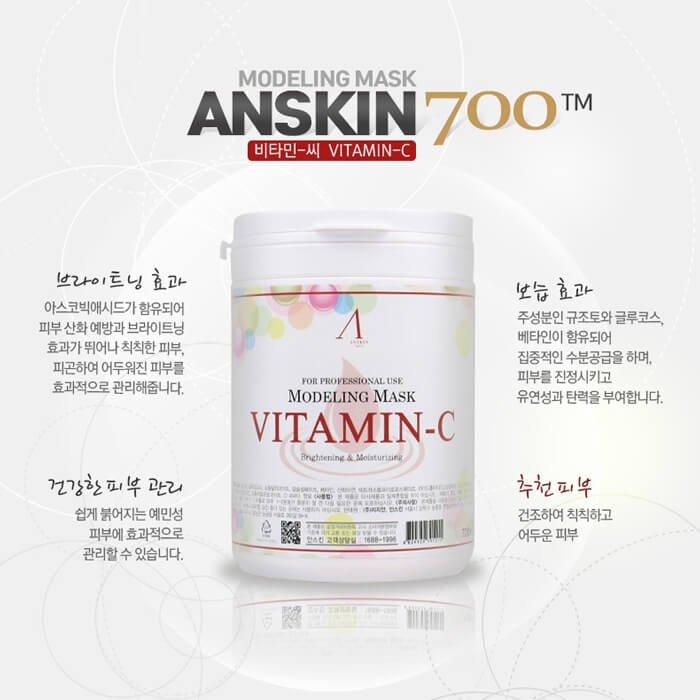 Альгинатная маска Anskin Vitamin-C Modeling Mask