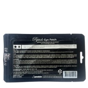 Патчи для век Anskin Peptide Hydro Essence Gel Eye Patch