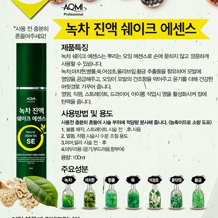 Эссенция для волос AOMI Green Tea Extract Shake Essence