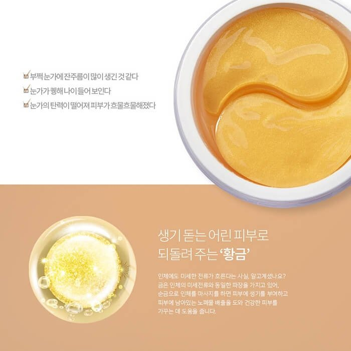 Гидрогелевые патчи BeauuGreen Collagen & Gold Hydrogel Eye Patch