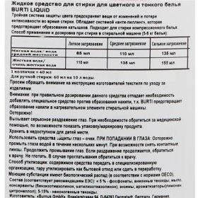 Жидкое средство для стирки Burti Liquid (2,86л)