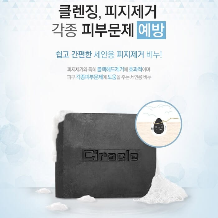Мыло для лица Ciracle Blackhead Soap