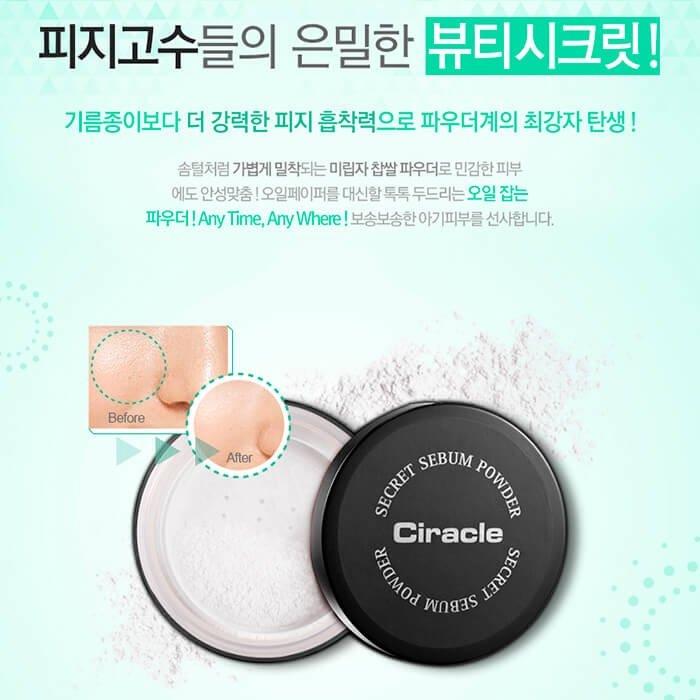 Рассыпчатая пудра Ciracle Secret Sebum Powder