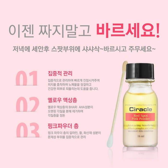Средство от угрей Ciracle Red Spot Pink Powder