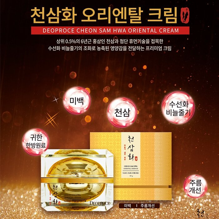 Крем для лица Deoproce Cheon Sam Hwa Oriental Cream