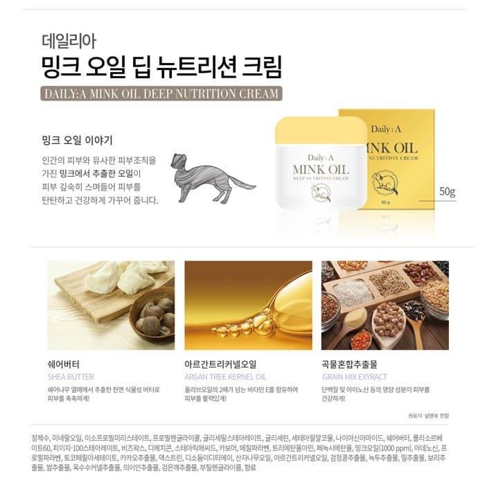 Крем для лица Deoproce Daily: A Mink Oil Deep Nutrition Cream