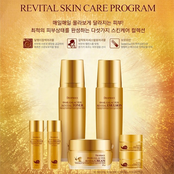 Набор для лица Deoproce Snail Galac-Tox Revital Skin Care Program