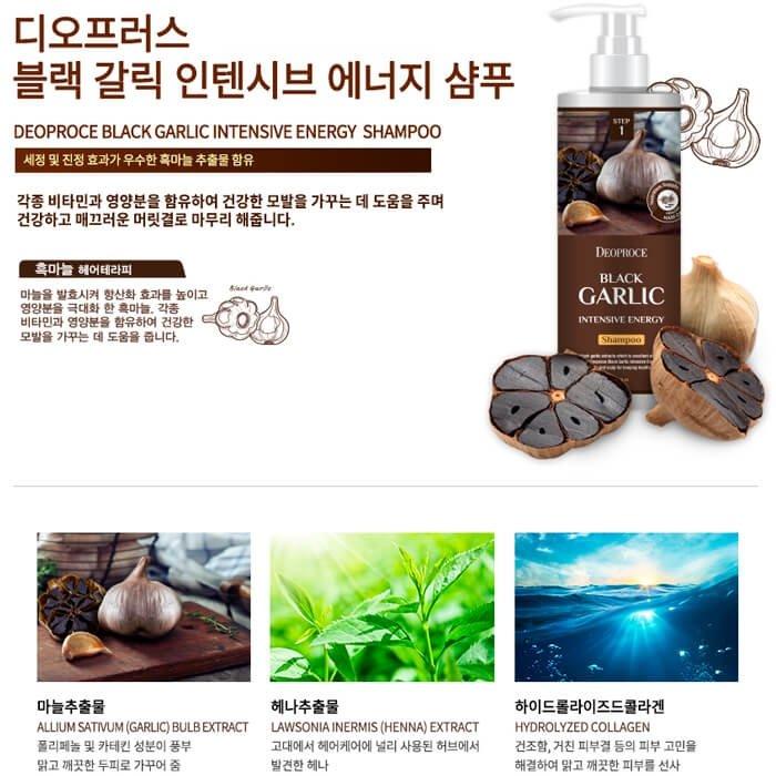 Шампунь для волос Deoproce Black Garlic Intensive Energy Shampoo