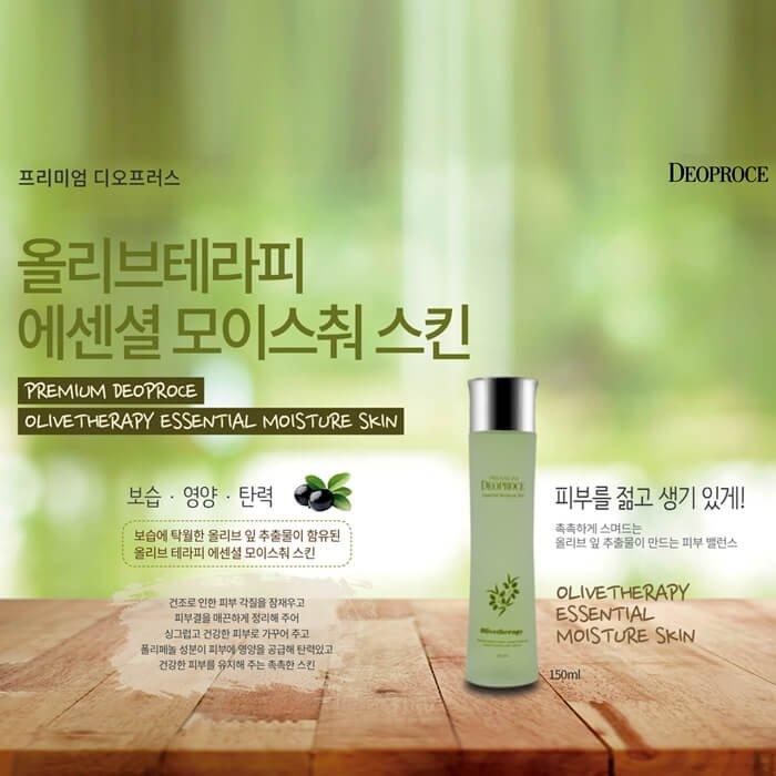 Тонер для лица Premium Deoproce Olivetherapy Essential Moisture Skin (150 мл)
