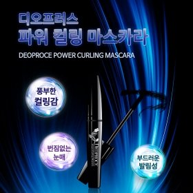 Тушь для ресниц Deoproce Power Curling Mascara