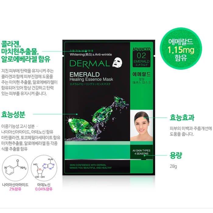 Тканевая маска Dermal Advanced Emerald Healing Essence Mask