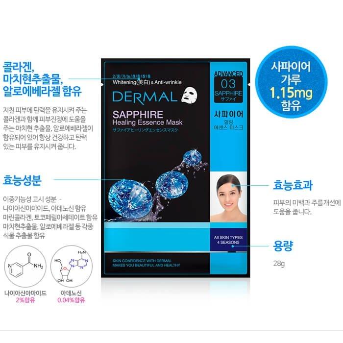 Тканевая маска Dermal Advanced Sapphire Healing Essence Mask