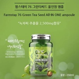 Сыворотка для лица FarmStay 76 Green Tea Seed All-In-One Ampoule