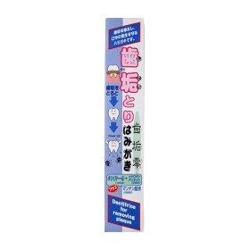 Зубная паста Fudo Kagaku Sikoren Toothpaste