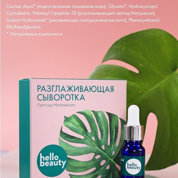 Сыворотка для лица Hello Beauty - Пептид матриксил