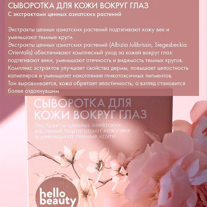 Сыворотка для век Hello Beauty - Азиатские растения (10 мл)