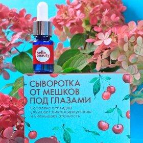 Сыворотка для век Hello Beauty - Фитомолекулы (30 мл)