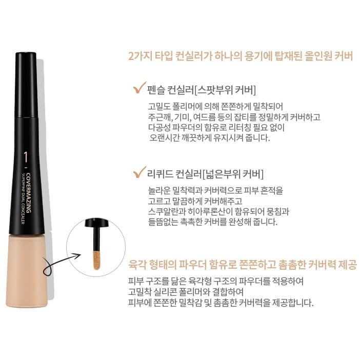 Консилер для лица Holika Holika Covermazing Superfine Dual Concealer