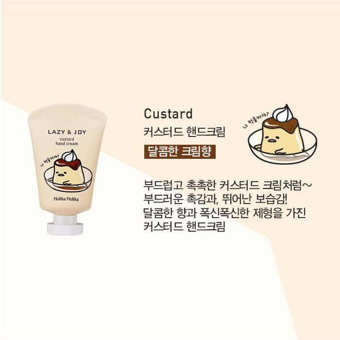 Крем для рук Holika Holika Gudetama Lazy & Joy Custard Hand Cream