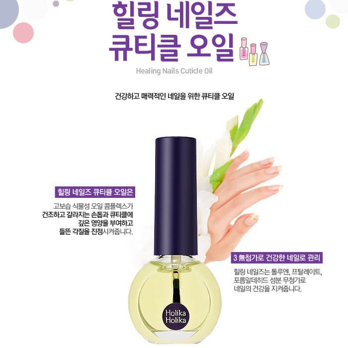 Масло для кутикулы Holika Holika Healing Nails Cuticle Oil