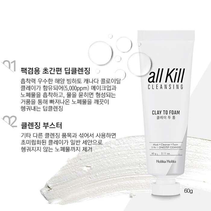 Очищающая маска-пенка Holika Holika All Kill Cleansing Clay To Foam