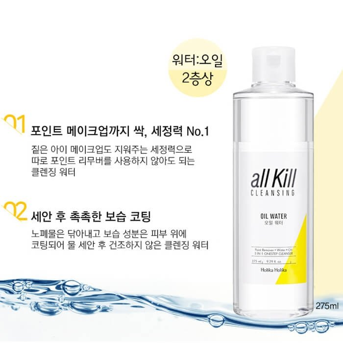 Очищающая вода Holika Holika All Kill Cleansing Oil Water