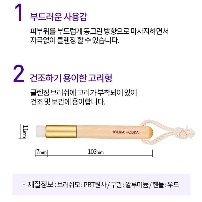Щётка для очищения пор Holika Holika Magic Tool Pore Cleansing Brush