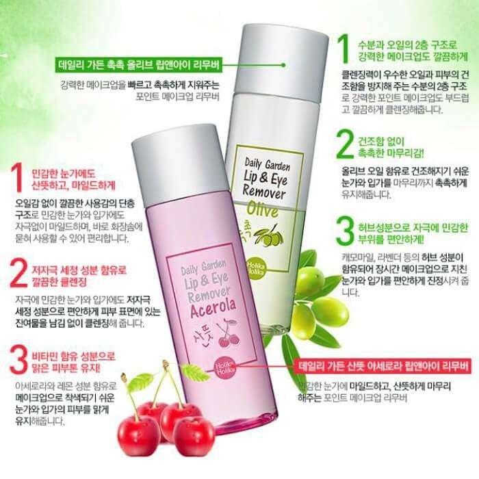 Средство для снятия макияжа Holika Holika Daily Garden Acerola Lip & Eye Remover