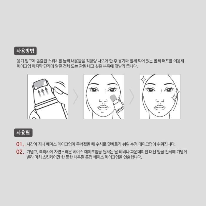 Тональный крем Holika Holika Face 2 Change Roller Skin Gloss