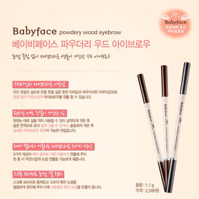 Карандаш для бровей It's Skin Babyface Powdery Wood Eyebrow
