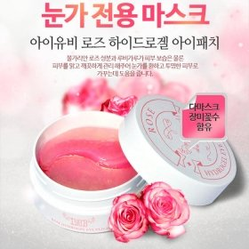 Патчи для век IYOUB Rose Hydrogel Eye Patch