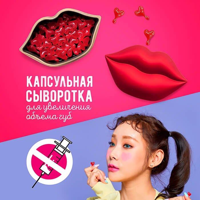 Сыворотка для губ Kocostar Plump Lip Capsule Mask Pouch (30 капсул)