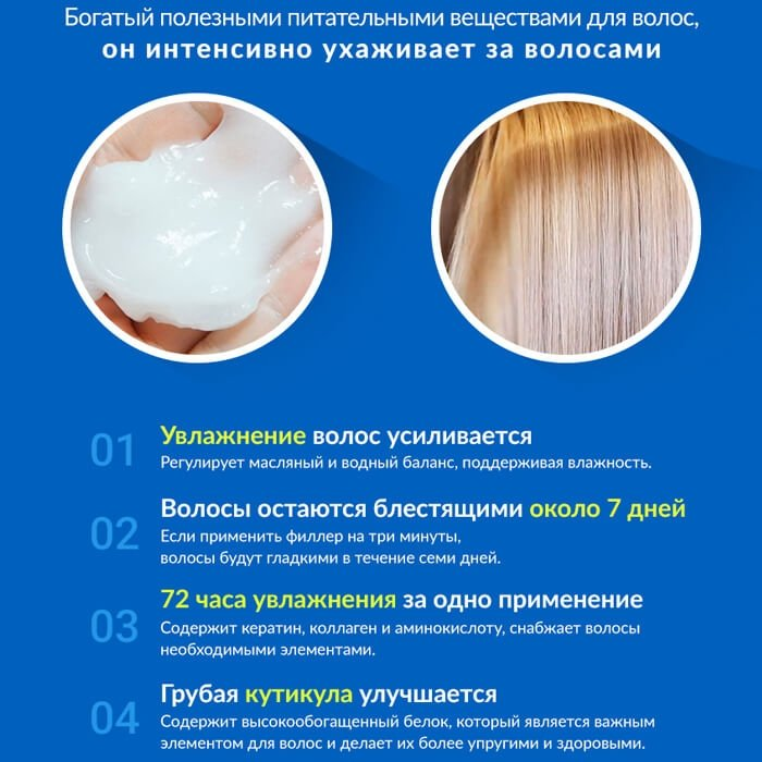 Филлер для волос La'dor Perfect Hair Fill-Up (10 шт)