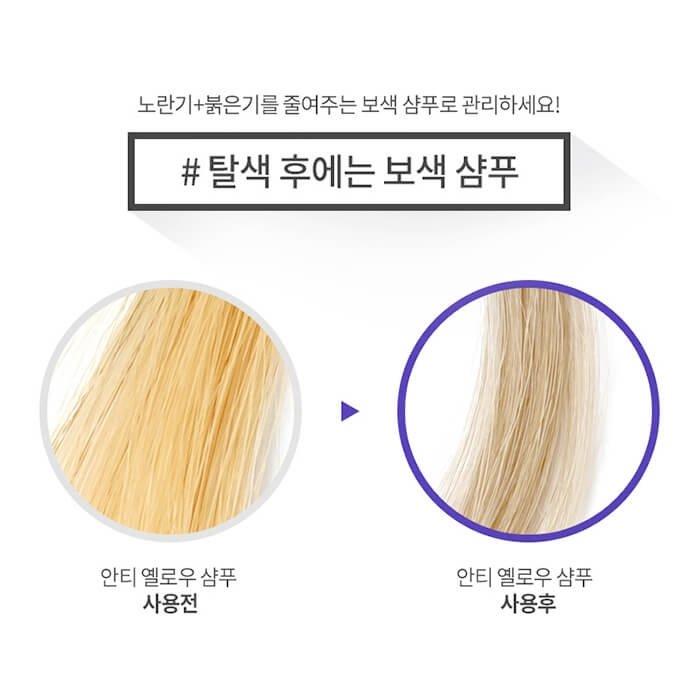Шампунь для волос La'dor Anti Yellow Shampoo