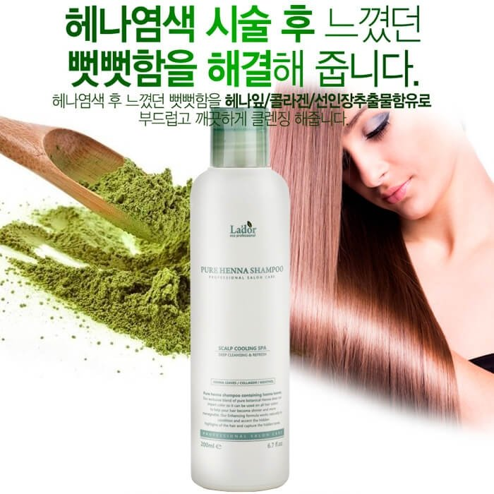 Шампунь для волос La'dor Pure Henna Shampoo