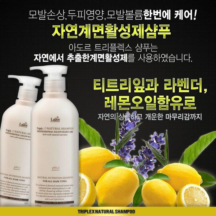 Шампунь для волос La'dor Triple x3 Natural Shampoo (150 мл)