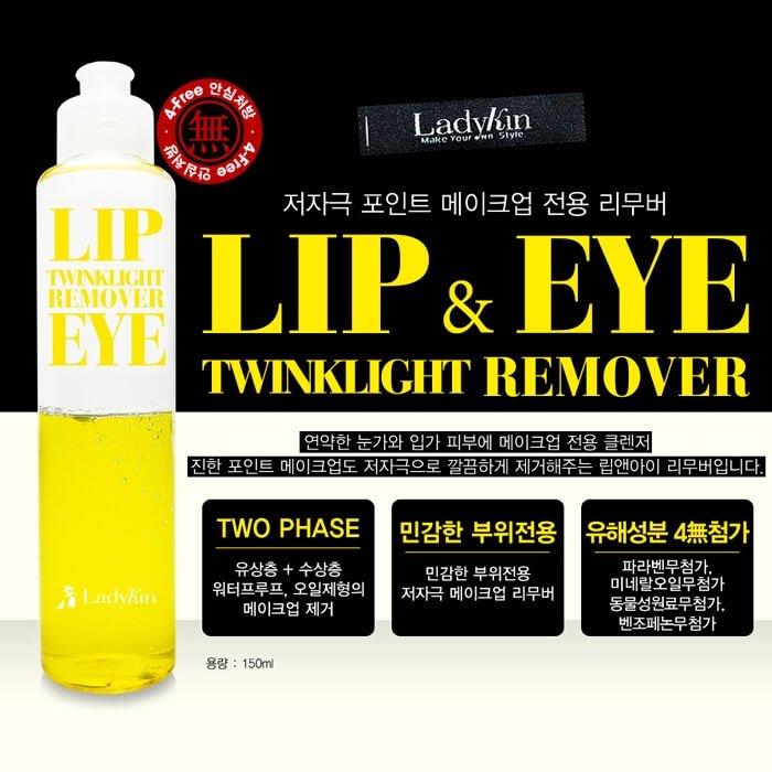 Средство для снятия макияжа Ladykin Lip & Eye Twinklight Remover